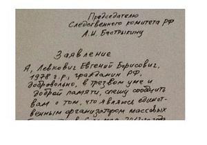 Российский журналист заявил, что он единственный организатор беспорядков на Болотной