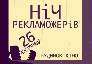 Завтра в Киеве пройдет Ночь пожирателей рекламы