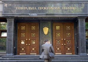 Генпрокуратура готова отказаться от ряда полномочий