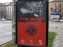 СБУ рада данным ФСБ об УПА, несмотря на весь  советский агитпроп