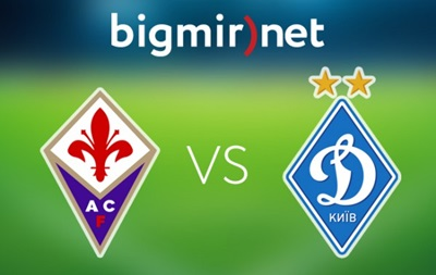 Фиорентина - Динамо Киев 2:0 Онлайн трансляция матча Лиги Европы