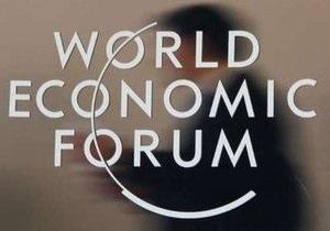 40-й Всемирный экономический форум закрылся в Давосе