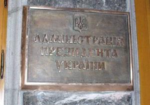 В АП считают несправедливым, что заказчиком убийства Гонгадзе назвали только Кравченко