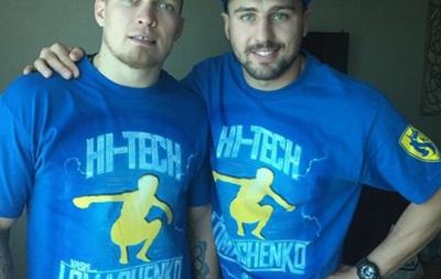 Усик и Гвоздик прибыли в США для поддержки Ломаченко