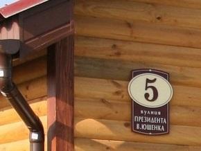 В Ивано-Франковской области открыли улицу Виктора Ющенко
