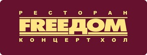 1 апреля кабаре  Весёлый ПесецЪ  в концерт-холле FreeДом