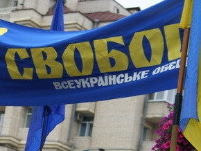 ВО Свобода заявило, что не допустит безнаказанных действий украинофобов