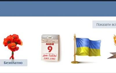 Сеть ВКонтакте добавила на сайт красный мак