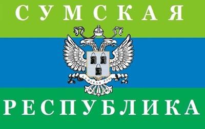 Задержан агитатор  Сумской народной республики