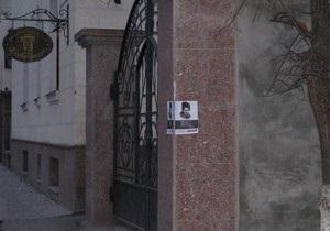 В Киеве синагогу обклеили антисемитскими листовками