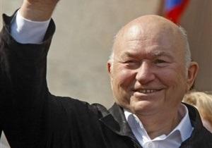 Украина сняла с Лужкова статуc персоны нон грата