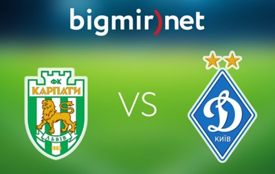 Чемпионат Украины: Карпаты - Динамо Киев 0:1 трансляция матча