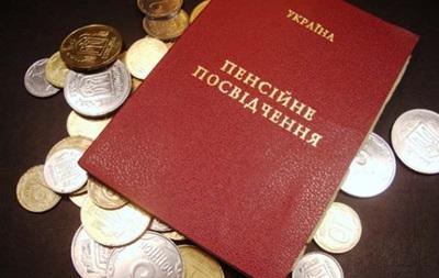 В Украине с 1 июня отменяют VIP-пенсии для чиновников