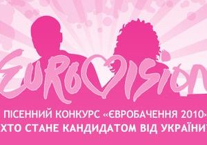 Нового участника Евровидения от Украины выберут 20 марта