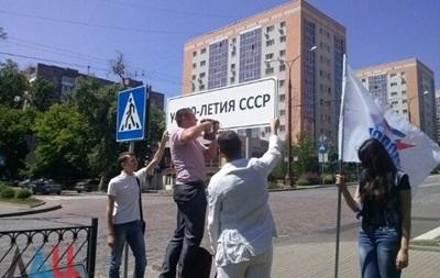 В ДНР начали менять украинские указатели на российские
