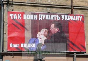 В Ивано-Франковске появились билборды с изображением Ляшко и Мартынюка