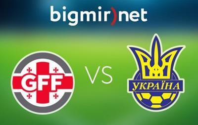 Грузия - Украина 1:2 Онлайн трансляция товарищеского матча