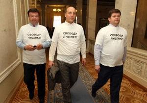 Депутаты в футболках Свободу Луценко! просят освободить его из-под стражи