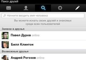 ВКонтакте пообещала 2 млн рублей разработчику мессенджера для BlackBerry
