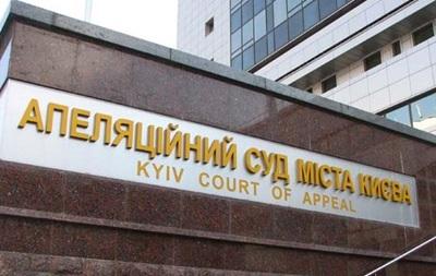 В Апелляционном суде Киева идут обыски - СМИ