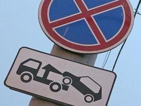 Что делать, если эвакуатор забрал Ваш автомобиль