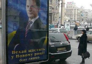 Ляшко отказался назвать сумму, которую потратил на плакаты со своим изображением