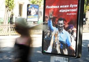 ЕЖ: Украина.  Удар  по оппозиции?