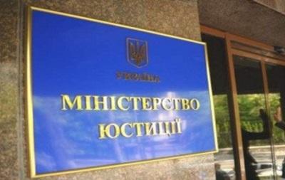 Минюст признал УНА-УНСО пособниками фашистов