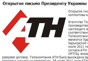 Харьковский телеканал заявил о давлении местных властей на него и просит Президента о помощи