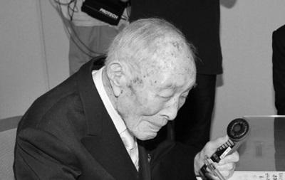 В Японии умер старейший мужчина мира