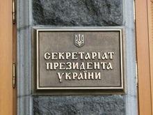 Секретариат Президента заявил, что Украина не является членом СНГ