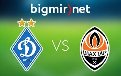 Динамо Киев - Шахтер 0:2 Онлайн трансляция матча за Суперкубок Украины