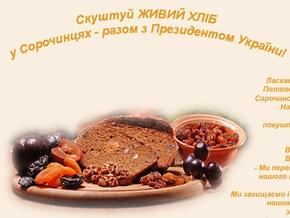 На Сорочинской ярмарке Ющенко угостят 160-килограммовым караваем