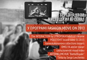 Кино и мода. На Ukrainian Fashion Week представят проект Fashion Move On