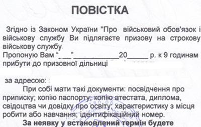 В Винницкой области инвалид без обеих рук получил повестку