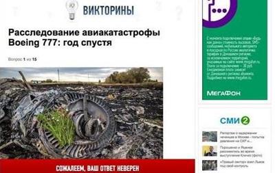 Угадай рейс. Российское СМИ устроило викторину о крушении Боинга