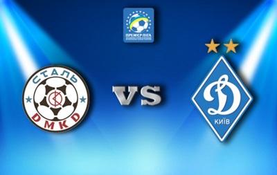Сталь - Динамо Киев 1:0 Онлайн трансляция матча чемпионата Украины