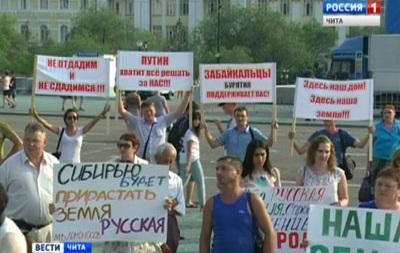 В России прошел митинг против сдачи земли в аренду Китаю