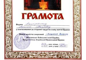 УПЦ МП - Кашпировский - Грамота Кашпировского от УПЦ МП оказалась подделкой