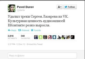 ВКонтакте удалил песни российского поп-певца из-за  отсутствия культурной ценности