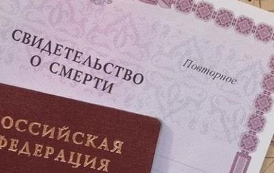 В России женщина семь лет доказывала, что не умерла