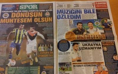 Матч Фенербахче - Шахтер вызвал ажиотаж в турецкой прессе