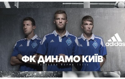 Динамо представило новую гостевую форму сезона 2015/16