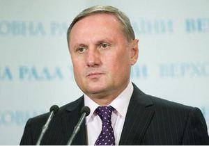 Ефремов: Законопроект Януковича о декриминализации могут серьезно доработать