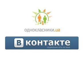 Опрос: каждый пятый житель больших городов Украины есть в Одноклассниках