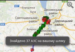В Украине представлено приложение, позволяющее следить за ценами на АЗС через смартфон
