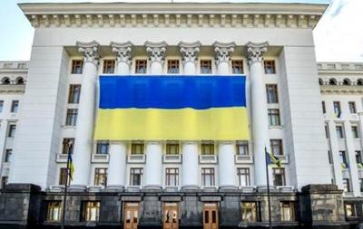 Фасад Администрации президента украсили флагом Украины