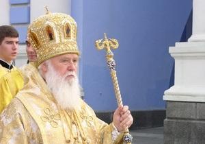 Патриарх Филарет просит суд отпустить Тимошенко на поруки
