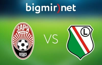 Заря - Легия 0:1 Онлайн трансляция матча Лиги Европы