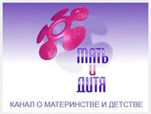 Аудитория первого и единственного в России познавательного канала о материнстве и детстве «Мать и Дитя» к настоящему моменту превысила восемь миллионов зрителей.